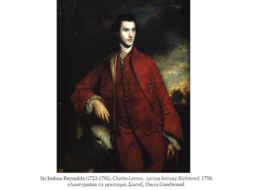 Sir Joshua Reynolds (1723-1792), Charles Lennox, τρίτος δούκας Richmond, 1758, ελαιογραφία σε μουσαμά, Σάσεξ, Οικία Goodwood.