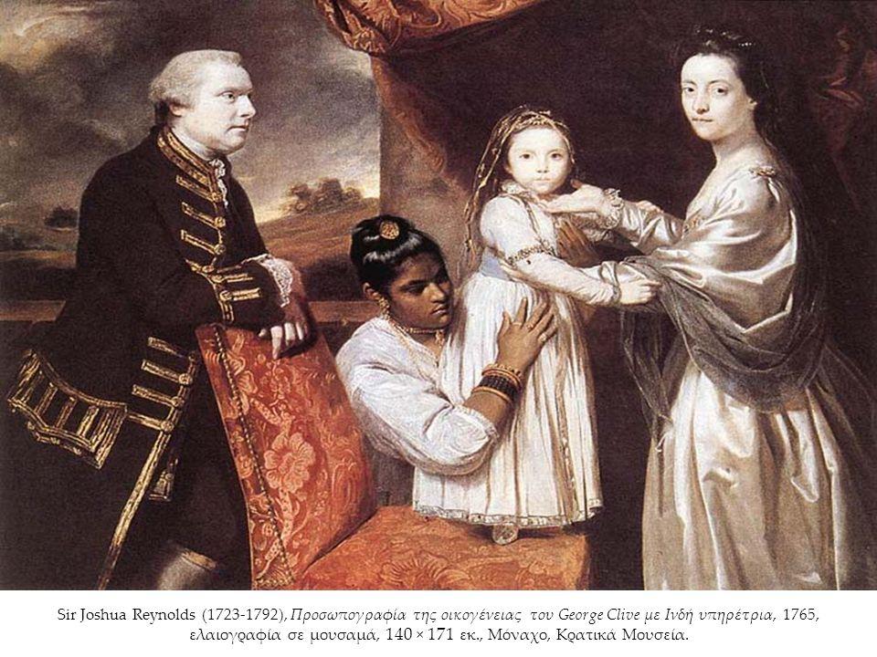 Sir Joshua Reynolds (1723-1792), Προσωπογραφία της οικογένειας του George Clive με Ινδή υπηρέτρια, 1765, ελαιογραφία σε μουσαμά, 140 × 171 εκ., Μόναχο