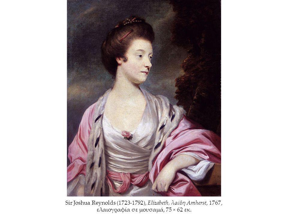 Sir Joshua Reynolds (1723-1792), Elizabeth, λαίδη Amherst, 1767, ελαιογραφία σε μουσαμά, 75 × 62 εκ.