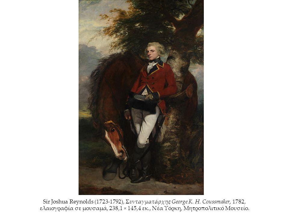 Sir Joshua Reynolds (1723-1792), Συνταγματάρχης George K. H. Coussmaker, 1782, ελαιογραφία σε μουσαμά, 238,1 × 145,4 εκ., Νέα Υόρκη, Μητροπολιτικό Μου