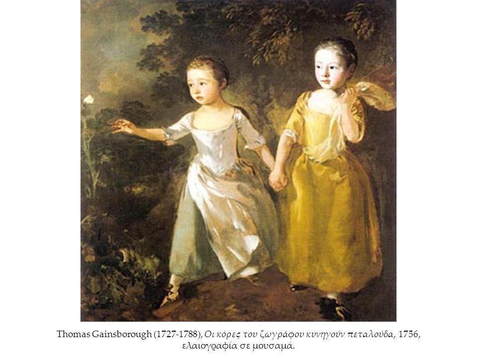 Thomas Gainsborough (1727-1788), Οι κόρες του ζωγράφου κυνηγούν πεταλούδα, 1756, ελαιογραφία σε μουσαμά.