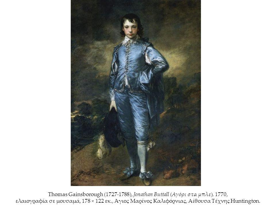 Thomas Gainsborough (1727-1788), Jonathan Buttall (Αγόρι στα μπλε), 1770, ελαιογραφία σε μουσαμά, 178 × 122 εκ., Άγιος Μαρίνος Καλιφόρνιας, Αίθουσα Τέ