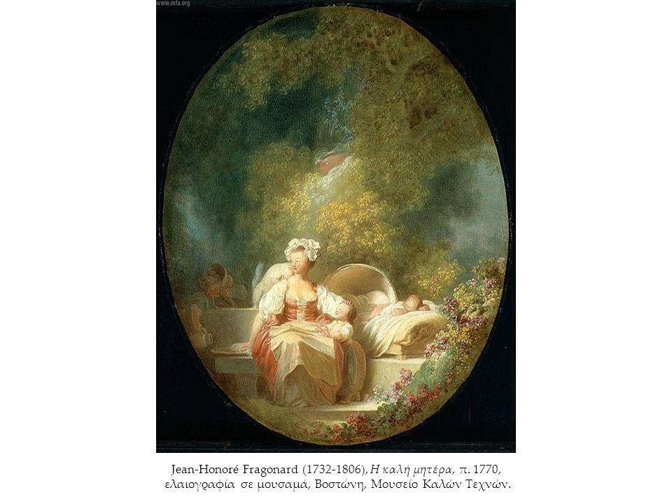 Jean-Honoré Fragonard (1732-1806), Η καλή μητέρα, π. 1770, ελαιογραφία σε μουσαμά, Βοστώνη, Μουσείο Καλών Τεχνών.
