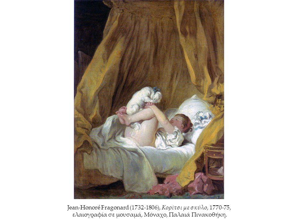 Jean-Honoré Fragonard (1732-1806), Κορίτσι με σκύλο, 1770-75, ελαιογραφία σε μουσαμά, Μόναχο, Παλαιά Πινακοθήκη.