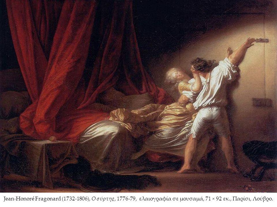 Jean-Honoré Fragonard (1732-1806), Ο σύρτης, 1776-79, ελαιογραφία σε μουσαμά, 71 × 92 εκ., Παρίσι, Λούβρο.