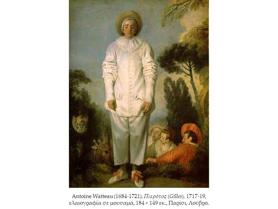 Antoine Watteau (1684-1721), Πιερότος (Gilles), 1717-19, ελαιογραφία σε μουσαμά, 184 × 149 εκ., Παρίσι, Λούβρο.