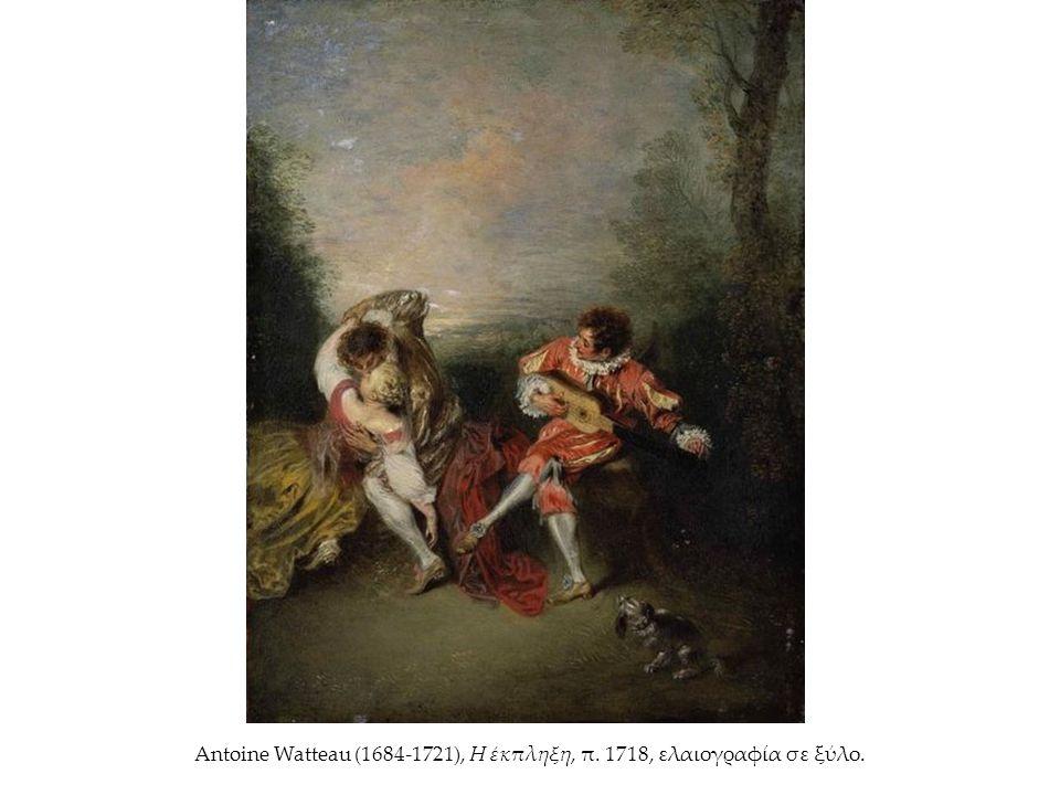 Antoine Watteau (1684-1721), Η έκπληξη, π. 1718, ελαιογραφία σε ξύλο.