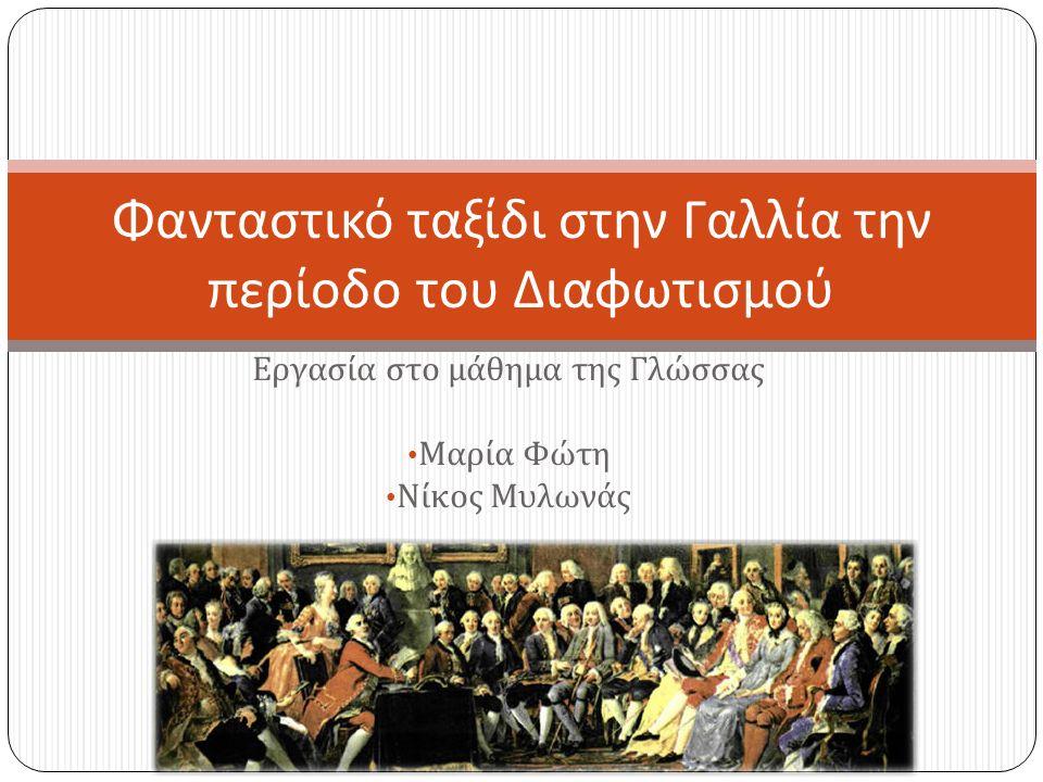 Έτσι … Θα επιθυμούσαμε να μεταλαμπαδεύσουμε όλες τις νέες ιδέες και το επαναστατικό κλίμα στους ανθρώπους της Ελλάδας ώστε να ξεσηκωθούν και αυτοί και να απελευθερωθούν από τον τουρκικό ζυγό που τους καταπιέζει.