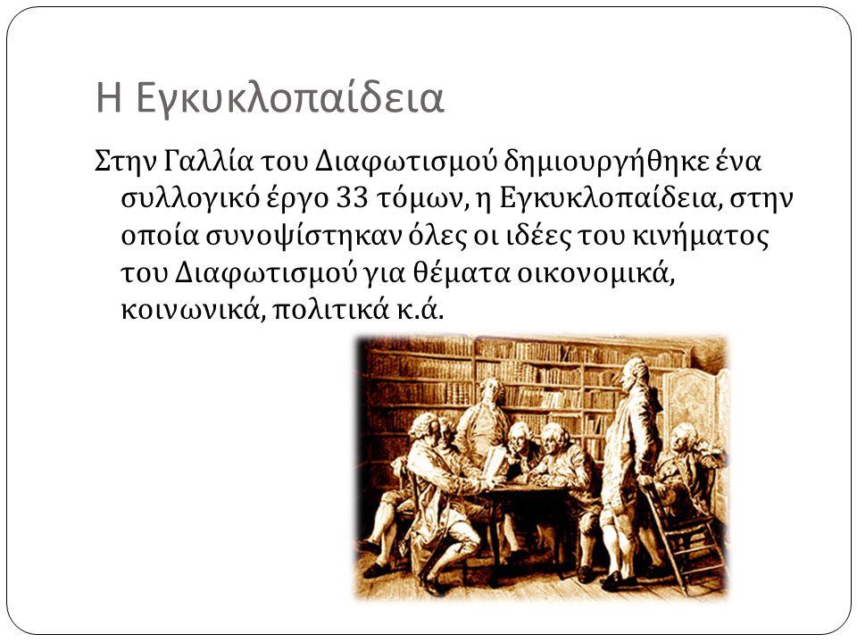Η Εγκυκλοπαίδεια Στην Γαλλία του Διαφωτισμού δημιουργήθηκε ένα συλλογικό έργο 33 τόμων, η Εγκυκλοπαίδεια, στην οποία συνοψίστηκαν όλες οι ιδέες του κι