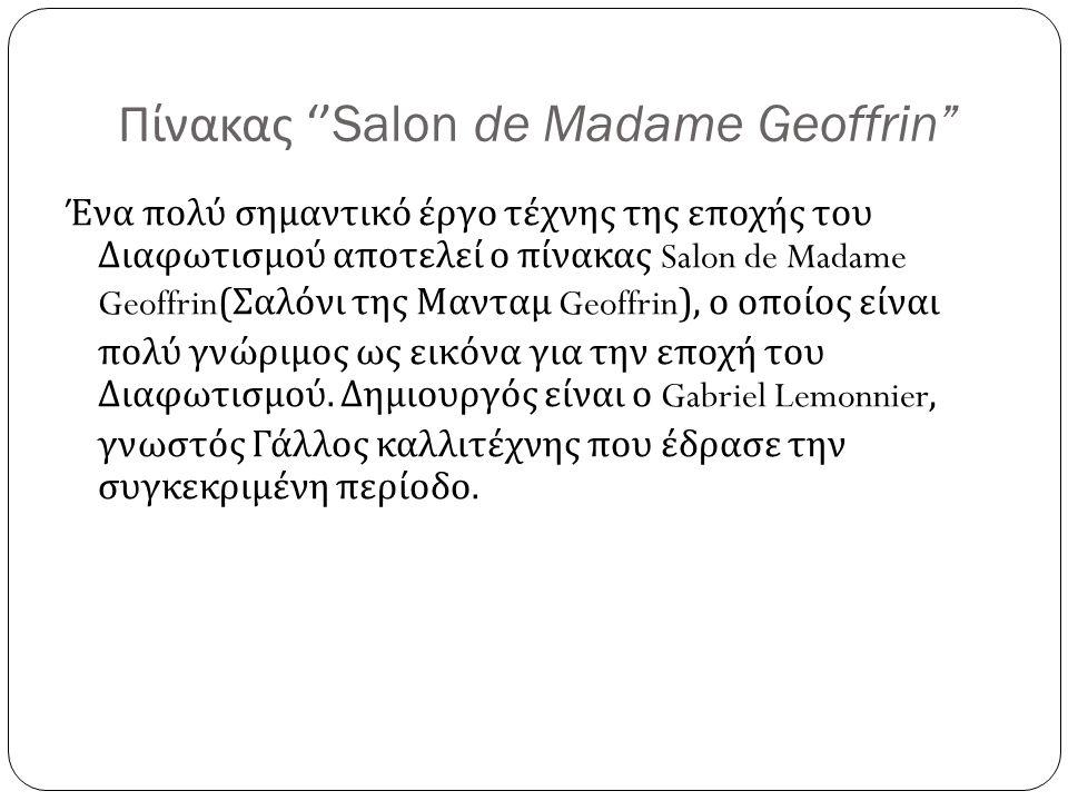 """Πίνακας ''Salon de Madame Geoffrin"""" Ένα πολύ σημαντικό έργο τέχνης της εποχής του Διαφωτισμού αποτελεί ο πίνακας Salon de Madame Geoffrin( Σαλόνι της"""