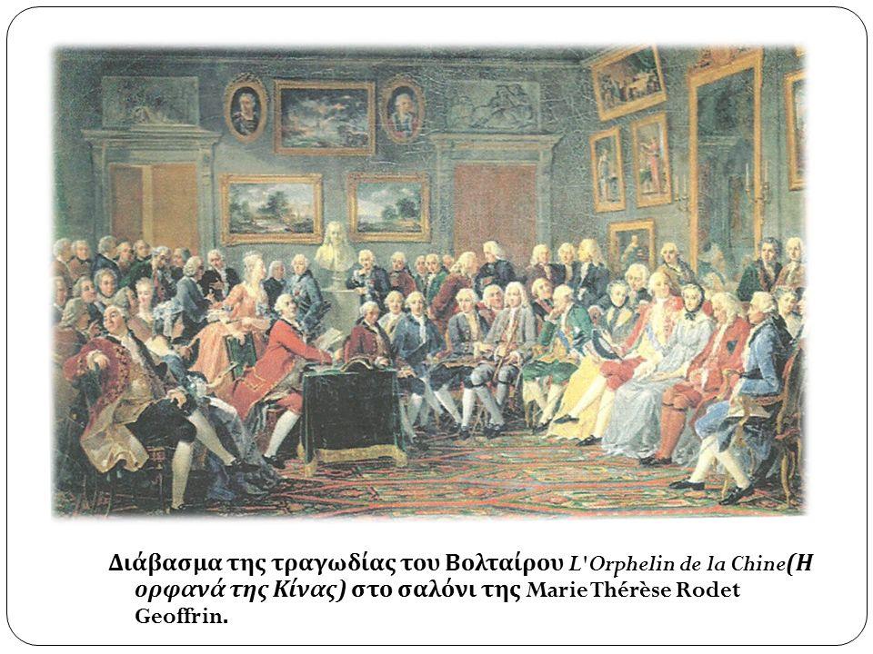 Διάβασμα της τραγωδίας του Βολταίρου L'Orphelin de la Chine( Η ορφανά της Κίνας ) στο σαλόνι της Marie Thérèse Rodet Geoffrin.