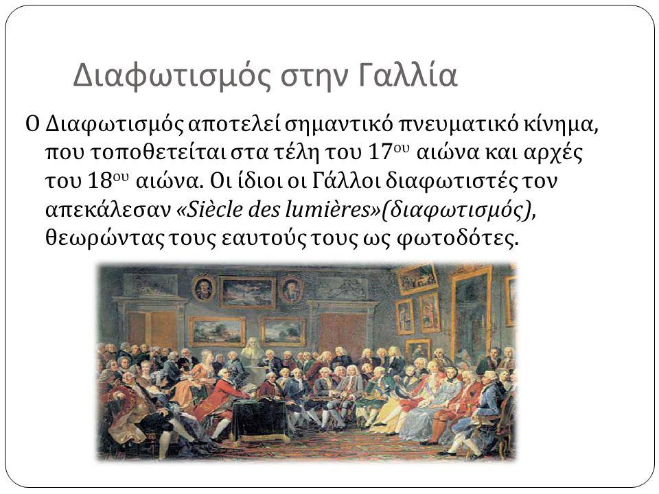 Διαφωτισμός στην Γαλλία Ο Διαφωτισμός αποτελεί σημαντικό πνευματικό κίνημα, που τοποθετείται στα τέλη του 17 ου αιώνα και αρχές του 18 ου αιώνα. Οι ίδ
