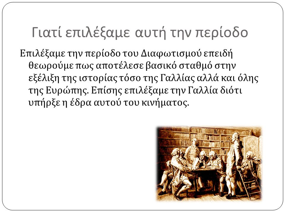 Η Εγκυκλοπαίδεια Πρωτεργάτες της Εγκυκλοπαίδειας ήταν οι Γάλλοι διαφωτιστές Ντιντερό και Ντ ' Αλαμπέρ.