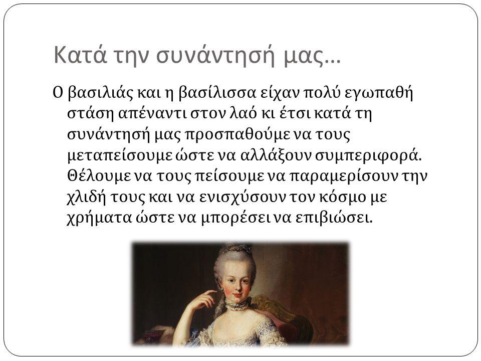 Συνάντηση με τον διαφωτιστή Ρουσσώ Εφόσον ο Λουδοβίκος και η Αντουανέτα δεν μας ακούνε πηγαίνουμε να συναντήσουμε τον πιο ριζοσπαστικό εκ των διαφωτιστών, τον Ελβετό φιλόσοφο, συγγραφέα και συνθέτη του 18 ου αιώνα, Ζαν Ζακ Ρουσσώ.