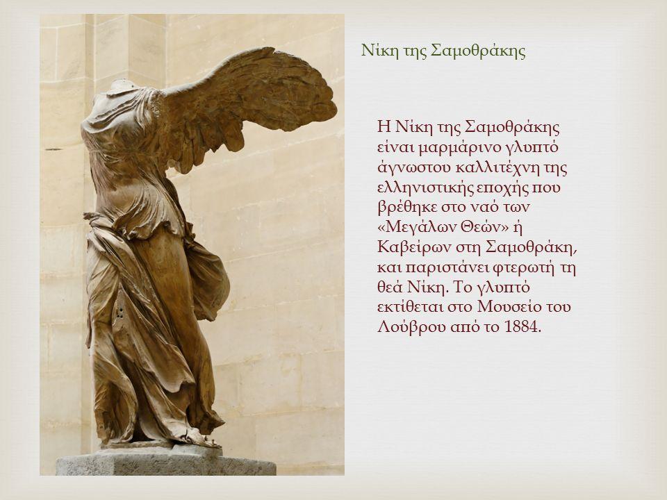 Νίκη της Σαμοθράκης Η Νίκη της Σαμοθράκης είναι μαρμάρινο γλυπτό άγνωστου καλλιτέχνη της ελληνιστικής εποχής που βρέθηκε στο ναό των «Μεγάλων Θεών» ή