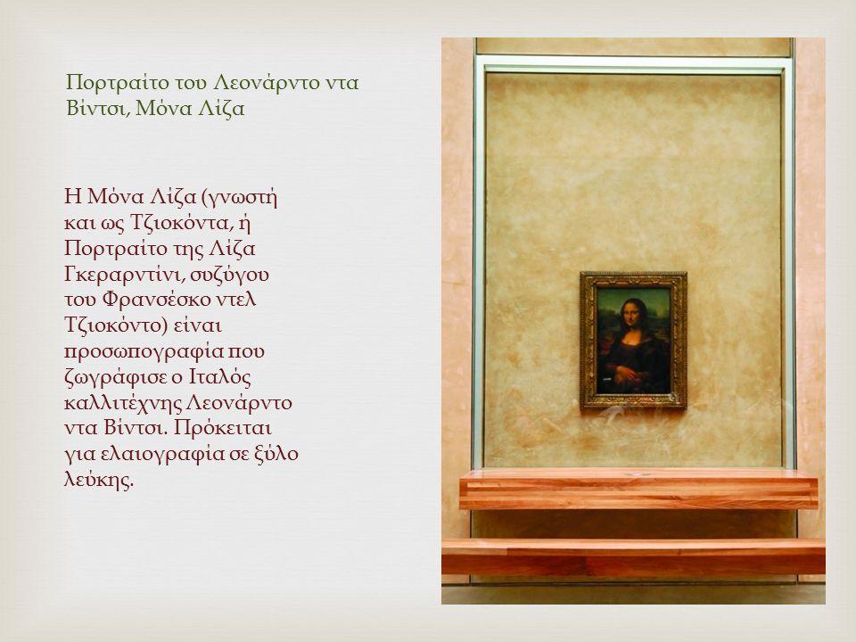 Πορτραίτο του Λεονάρντο ντα Βίντσι, Μόνα Λίζα Η Μόνα Λίζα (γνωστή και ως Τζιοκόντα, ή Πορτραίτο της Λίζα Γκεραρντίνι, συζύγου του Φρανσέσκο ντελ Τζιοκ