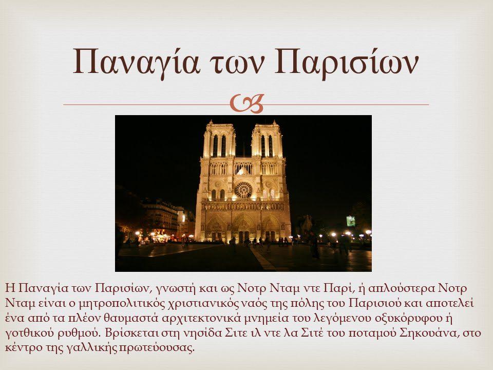  Παναγία των Παρισίων Η Παναγία των Παρισίων, γνωστή και ως Νοτρ Νταμ ντε Παρί, ή απλούστερα Νοτρ Νταμ είναι ο μητροπολιτικός χριστιανικός ναός της π