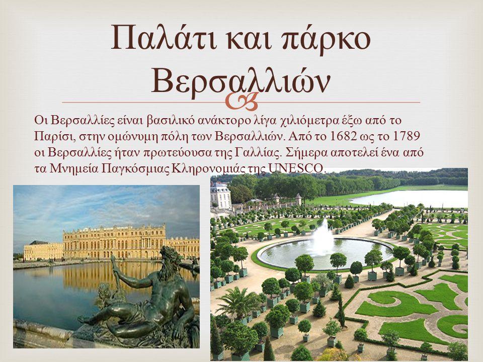  Παλάτι και πάρκο Βερσαλλιών Οι Βερσαλλίες είναι βασιλικό ανάκτορο λίγα χιλιόμετρα έξω από το Παρίσι, στην ομώνυμη πόλη των Βερσαλλιών. Από το 1682 ω