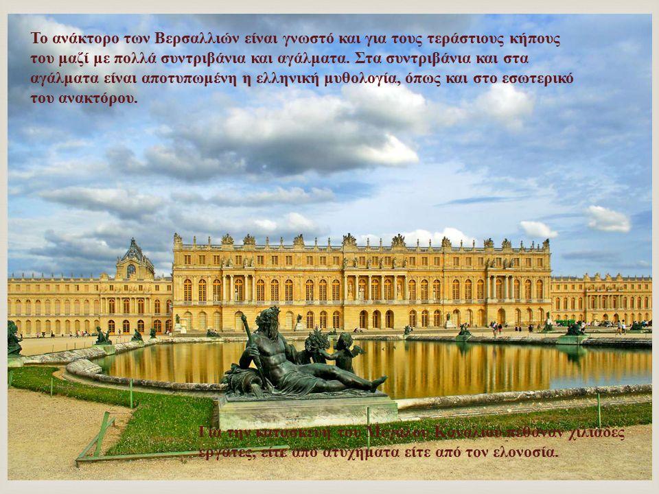 Το ανάκτορο των Βερσαλλιών είναι γνωστό και για τους τεράστιους κήπους του μαζί με πολλά συντριβάνια και αγάλματα. Στα συντριβάνια και στα αγάλματα εί
