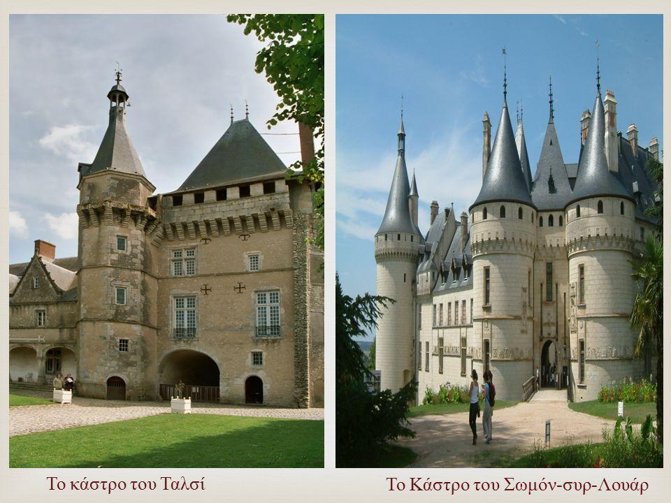 Το κάστρο του Ταλσί Το Κάστρο του Σωμόν - συρ - Λουάρ