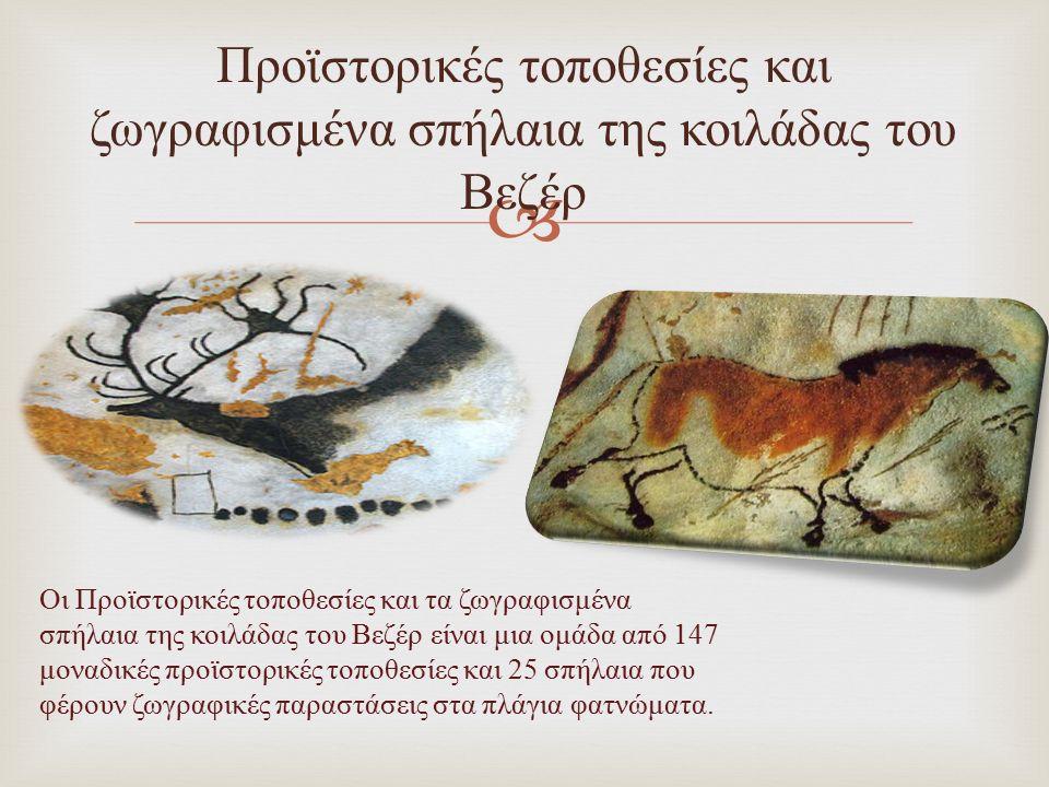  Προϊστορικές τοποθεσίες και ζωγραφισμένα σπήλαια της κοιλάδας του Βεζέρ Οι Προϊστορικές τοποθεσίες και τα ζωγραφισμένα σπήλαια της κοιλάδας του Βεζέ