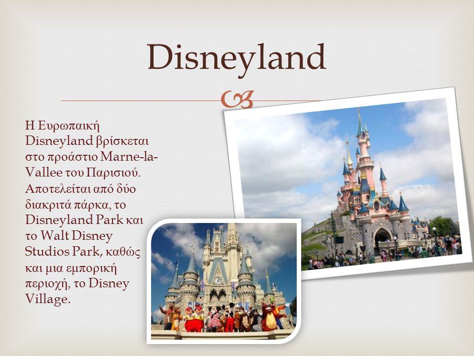  Disneyland Η Ευρωπαική Disneyland βρίσκεται στο προάστιο Marne-la- Vallee του Παρισιού.