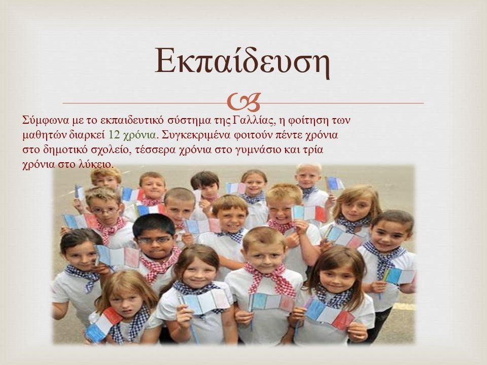 Εκπαίδευση Σύμφωνα με το εκπαιδευτικό σύστημα της Γαλλίας, η φοίτηση των μαθητών διαρκεί 12 χρόνια. Συγκεκριμένα φοιτούν πέντε χρόνια στο δημοτικό σ