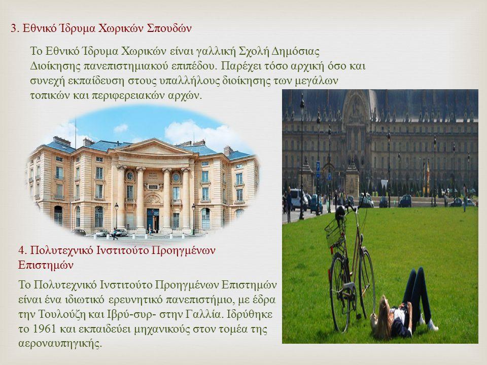 3. Εθνικό Ίδρυμα Χωρικών Σπουδών Το Εθνικό Ίδρυμα Χωρικών είναι γαλλική Σχολή Δημόσιας Διοίκησης πανεπιστημιακού επιπέδου. Παρέχει τόσο αρχική όσο και
