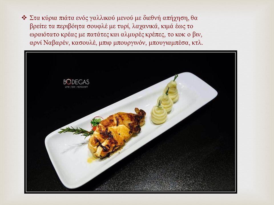  Στα κύρια πιάτα ενός γαλλικού μενού με διεθνή απήχηση, θα βρείτε τα περιβόητα σουφλέ με τυρί, λαχανικά, κιμά έως το ωραιότατο κρέας με πατάτες και α