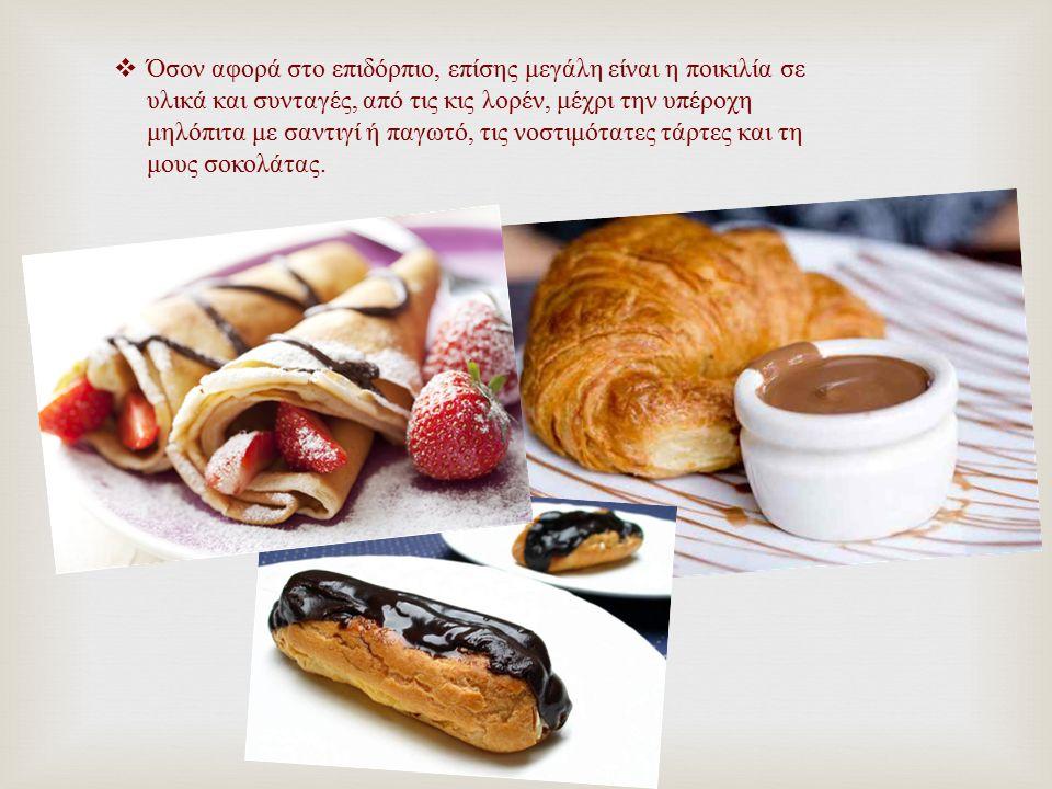  Όσον αφορά στο επιδόρπιο, επίσης μεγάλη είναι η ποικιλία σε υλικά και συνταγές, από τις κις λορέν, μέχρι την υπέροχη μηλόπιτα με σαντιγί ή παγωτό, τ