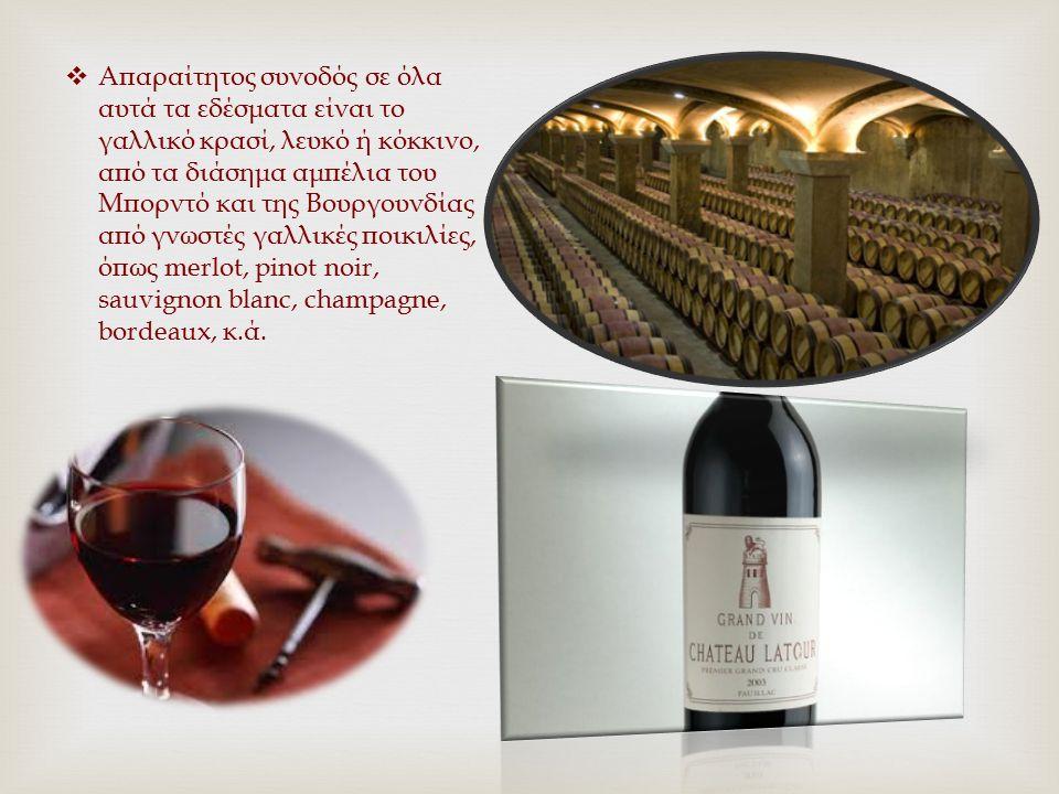  Απαραίτητος συνοδός σε όλα αυτά τα εδέσματα είναι το γαλλικό κρασί, λευκό ή κόκκινο, από τα διάσημα αμπέλια του Μπορντό και της Βουργουνδίας από γνω