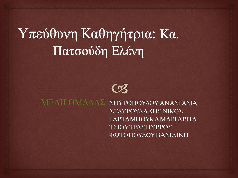 ΜΕΛΗ ΟΜΑΔΑΣ : ΣΠΥΡΟΠΟΥΛΟΥ ΑΝΑΣΤΑΣΙΑ ΣΤΑΥΡΟΥΛΑΚΗΣ ΝΙΚΟΣ ΣΤΑΥΡΟΥΛΑΚΗΣ ΝΙΚΟΣ ΤΑΡΤΑΜΠΟΥΚΑ ΜΑΡΓΑΡΙΤΑ ΤΑΡΤΑΜΠΟΥΚΑ ΜΑΡΓΑΡΙΤΑ ΤΣΙΟΥΤΡΑΣ ΠΥΡΡΟΣ ΤΣΙΟΥΤΡΑΣ ΠΥΡΡΟ