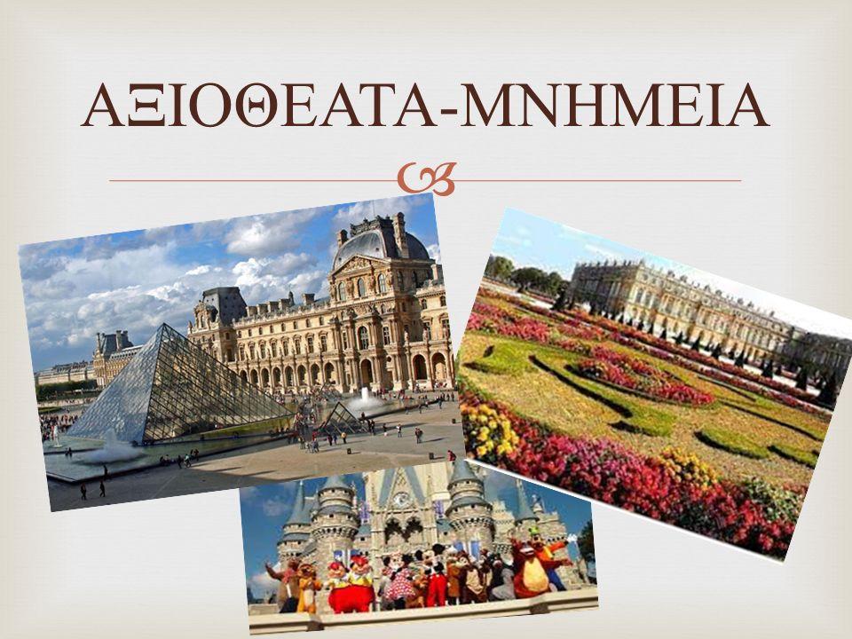  Πύργος του Άιφελ Ο πύργος του Άιφελ είναι το σήμα κατατεθέν της πόλης του Παρισιού.