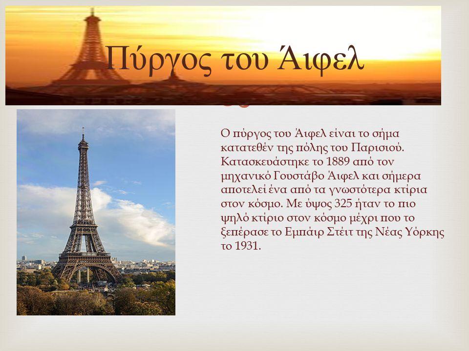  Πύργος του Άιφελ Ο πύργος του Άιφελ είναι το σήμα κατατεθέν της πόλης του Παρισιού. Κατασκευάστηκε το 1889 από τον μηχανικό Γουστάβο Άιφελ και σήμερ