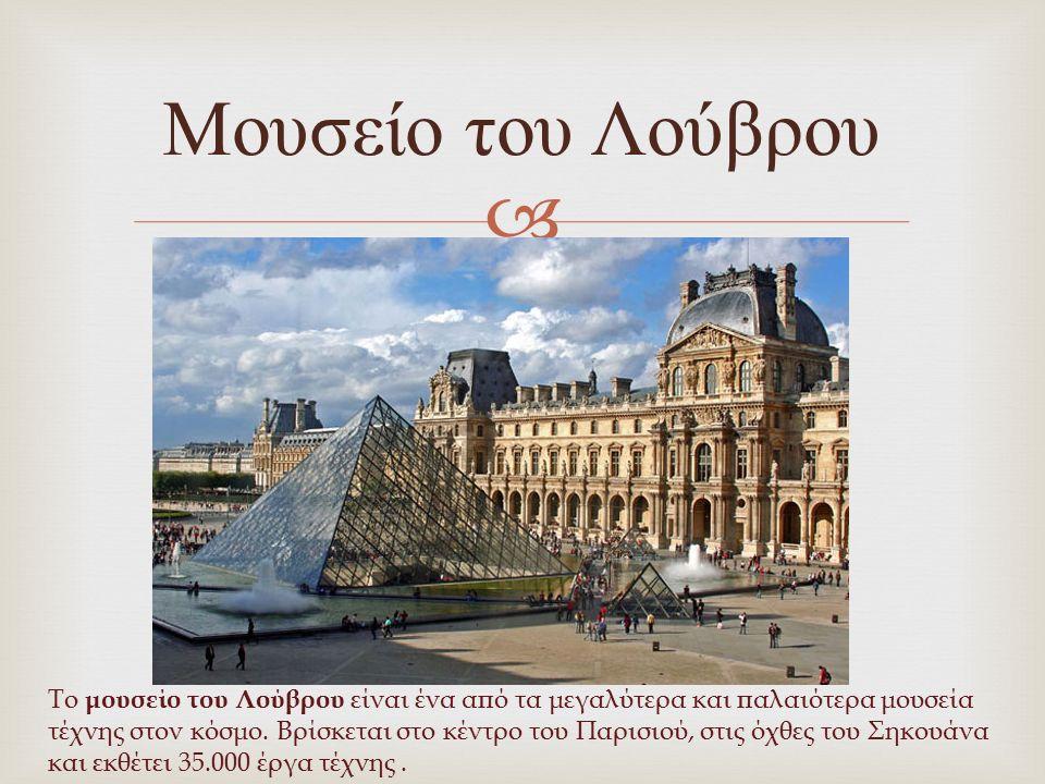  Μουσείο του Λούβρου Το μουσείο του Λούβρου είναι ένα από τα μεγαλύτερα και παλαιότερα μουσεία τέχνης στον κόσμο. Βρίσκεται στο κέντρο του Παρισιού,