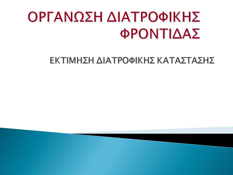 ΕΚΤΙΜΗΣΗ ΔΙΑΤΡΟΦΙΚΗΣ ΚΑΤΑΣΤΑΣΗΣ