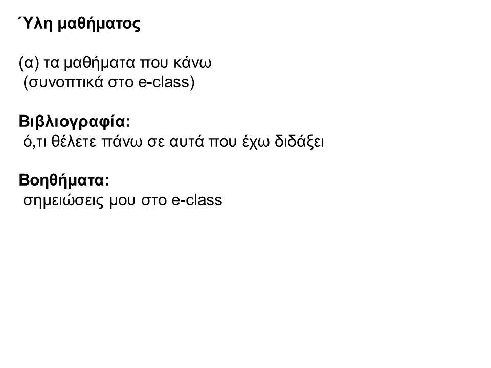 Ύλη μαθήματος (α) τα μαθήματα που κάνω (συνοπτικά στο e-class) Βιβλιογραφία: ό,τι θέλετε πάνω σε αυτά που έχω διδάξει Βοηθήματα: σημειώσεις μου στο e-class