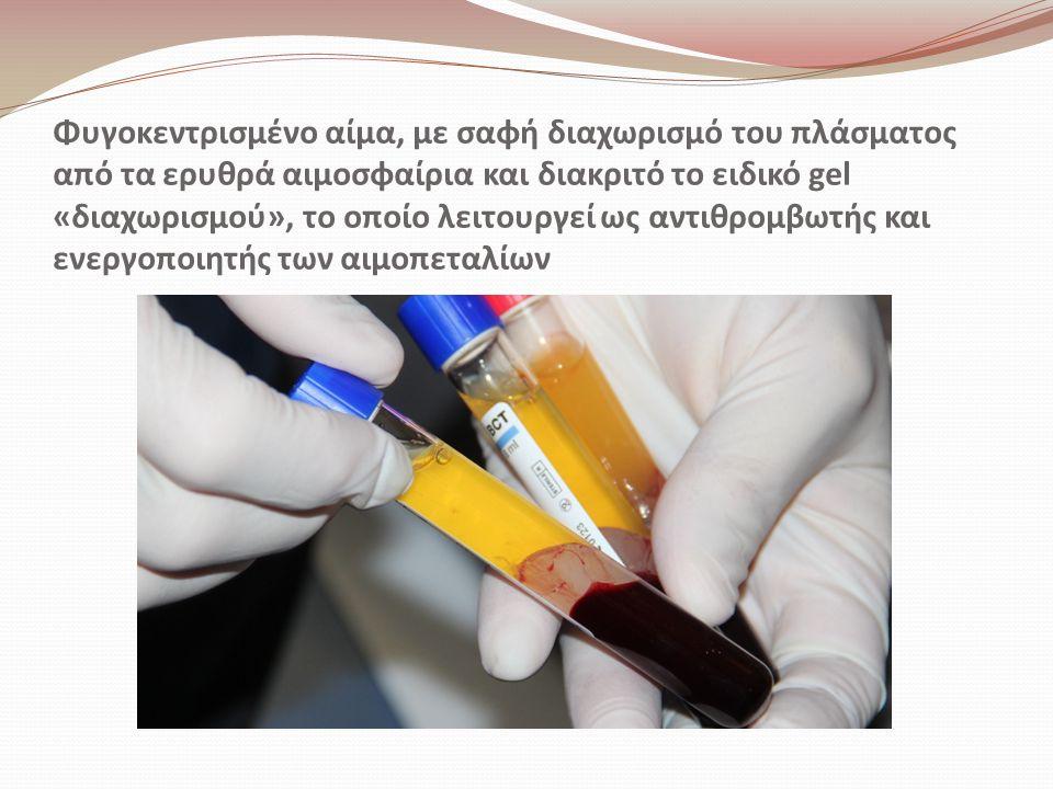 Φυγοκεντρισμένο αίμα, με σαφή διαχωρισμό του πλάσματος από τα ερυθρά αιμοσφαίρια και διακριτό το ειδικό gel «διαχωρισμού», το οποίο λειτουργεί ως αντιθρομβωτής και ενεργοποιητής των αιμοπεταλίων