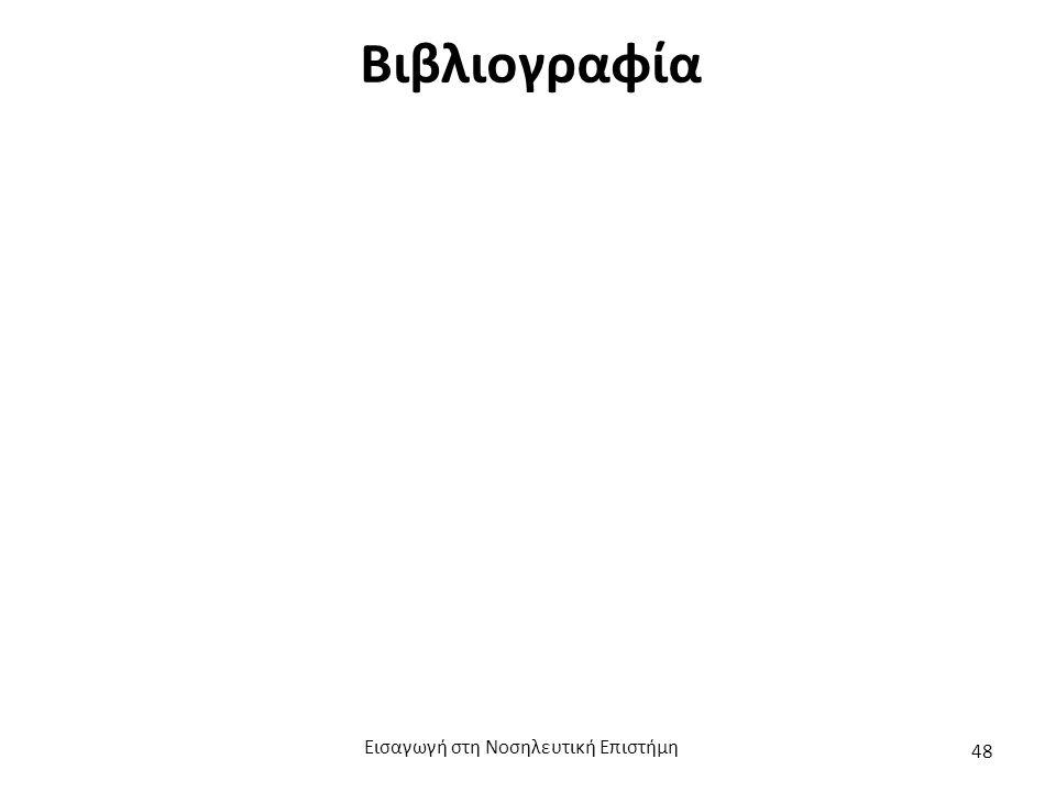 Βιβλιογραφία Εισαγωγή στη Νοσηλευτική Επιστήμη 48