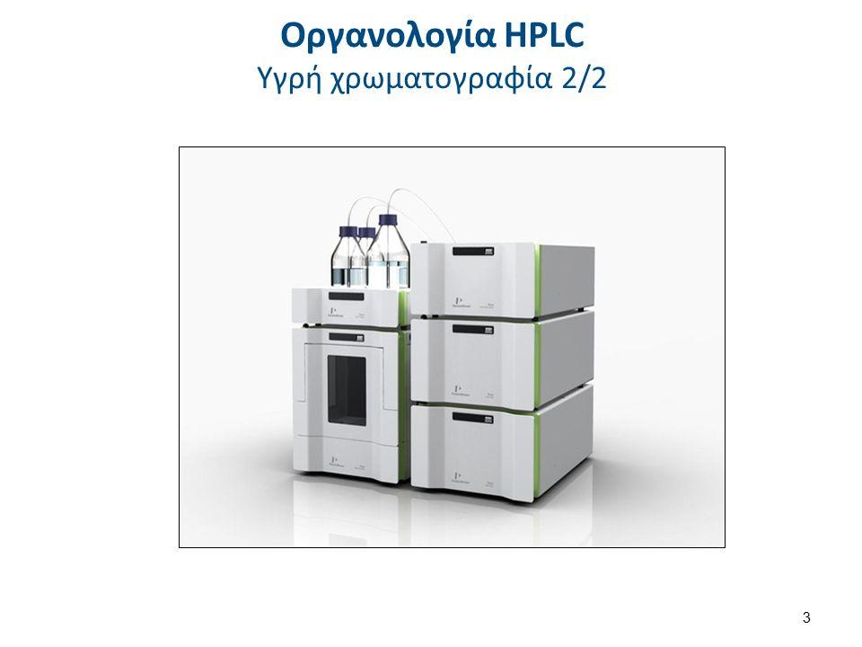 3 Οργανολογία HPLC Υγρή χρωματογραφία 2/2