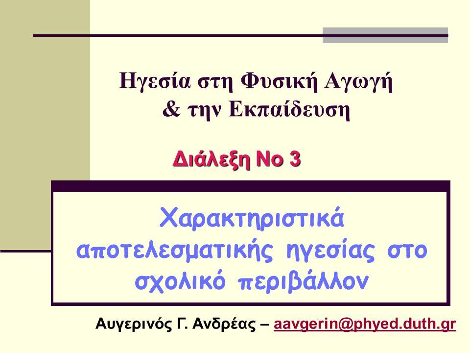 Ηγεσία στη Φυσική Αγωγή & την Εκπαίδευση Χαρακτηριστικά αποτελεσματικής ηγεσίας στο σχολικό περιβάλλον Διάλεξη Νο 3 Αυγερινός Γ.