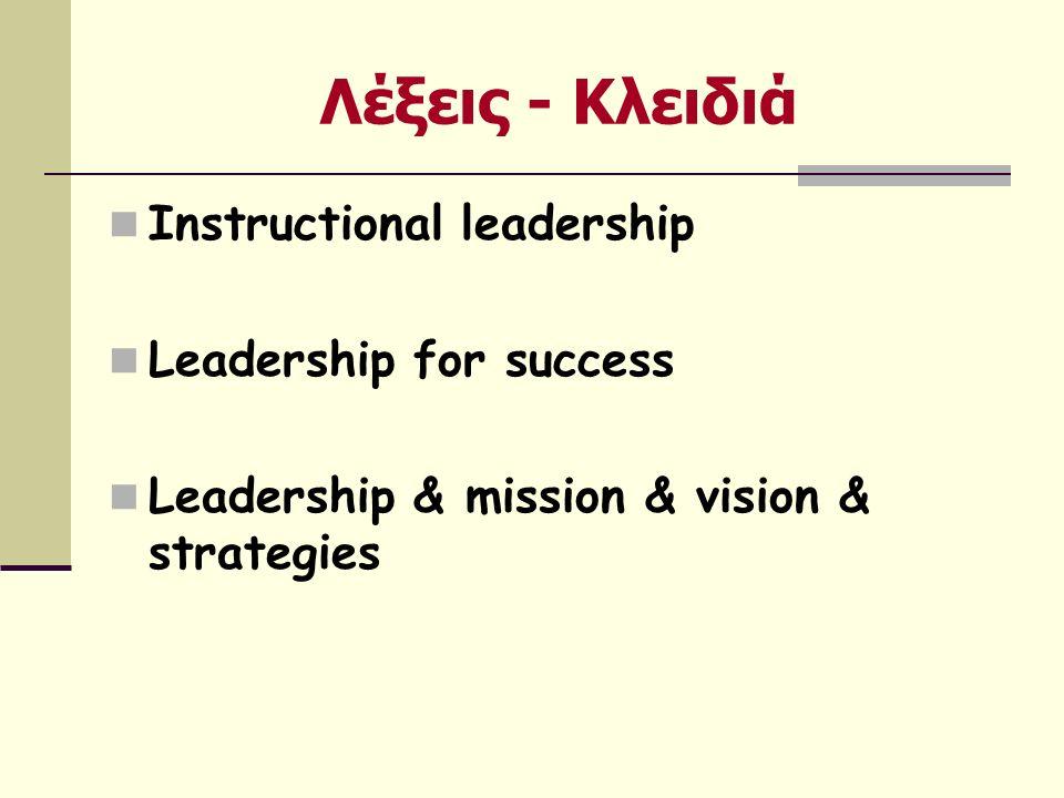 Λέξεις - Κλειδιά Instructional leadership Leadership for success Leadership & mission & vision & strategies