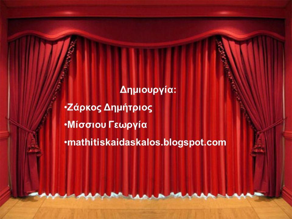 Δημιουργία: Ζάρκος Δημήτριος Μίσσιου Γεωργία mathitiskaidaskalos.blogspot.com