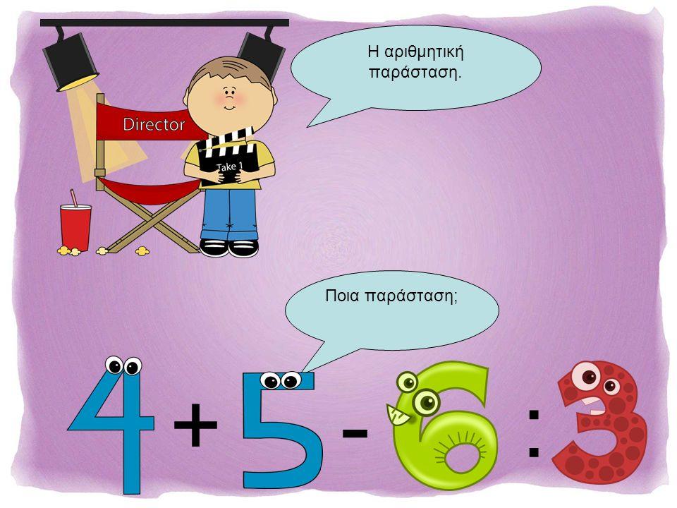 +-: Η αριθμητική παράσταση. Ποια παράσταση;