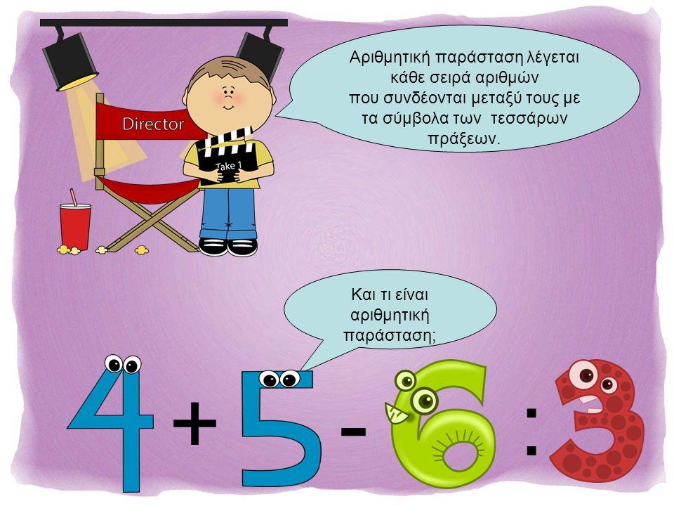 +-: Αριθμητική παράσταση λέγεται κάθε σειρά αριθμών που συνδέονται μεταξύ τους με τα σύμβολα των τεσσάρων πράξεων.