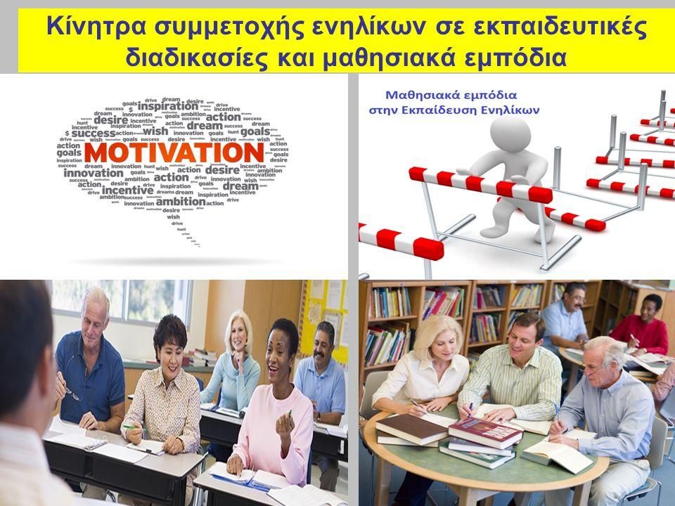 Κίνητρα συμμετοχής ενηλίκων σε εκπαιδευτικές διαδικασίες - Απόκτηση γνώσεων και δεξιοτήτων - Επαγγελματική αναβάθμιση και εξέλιξη - Επιδίωξη κοινωνικών επαφών και διεύρυνση κύκλου γνωριμιών - Ψυχολογικά κίνητρα προσωπικής ανάπτυξης και απόκτησης κύρους