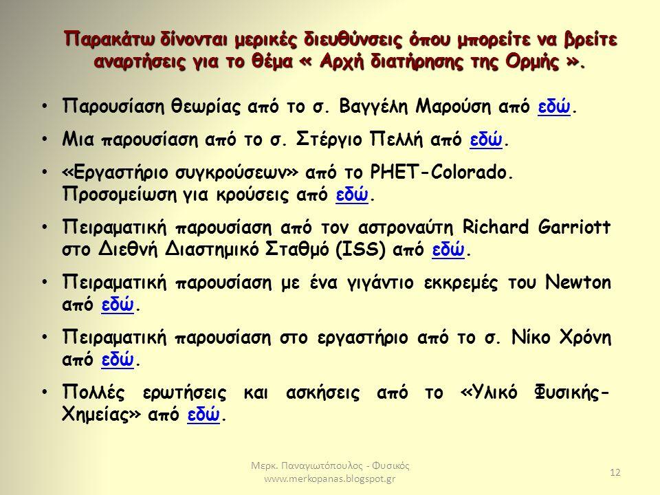 Μερκ. Παναγιωτόπουλος - Φυσικός www.merkopanas.blogspot.gr 12 Παρακάτω δίνονται μερικές διευθύνσεις όπου μπορείτε να βρείτε αναρτήσεις για το θέμα « Α
