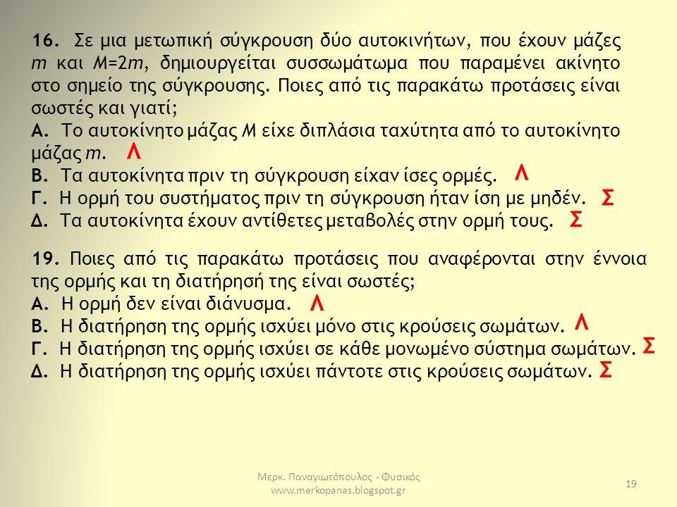 Μερκ. Παναγιωτόπουλος - Φυσικός www.merkopanas.blogspot.gr 19 16. Σε μια μετωπική σύγκρουση δύο αυτοκινήτων, που έχουν μάζες m και M=2m, δημιουργείται
