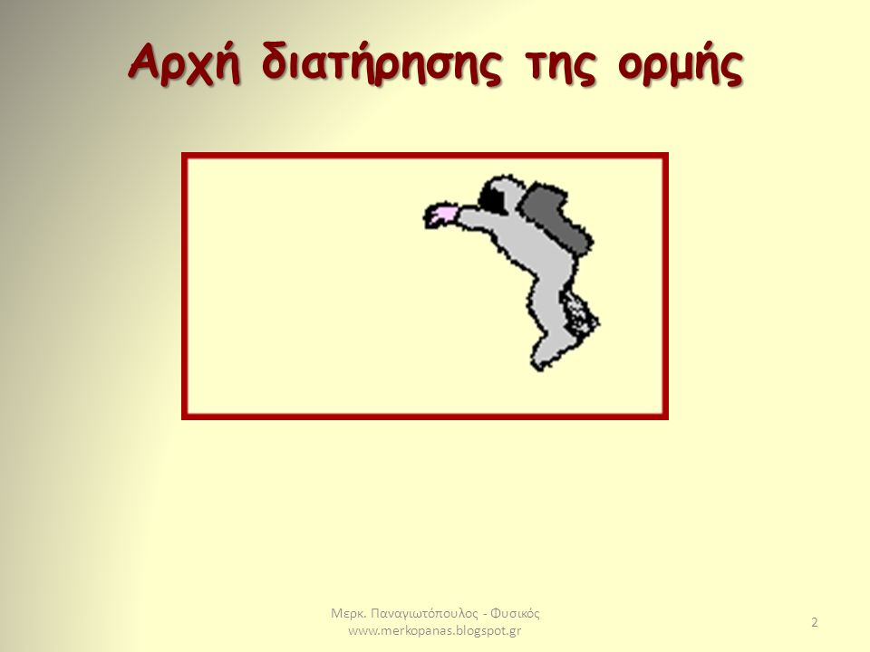Μερκ. Παναγιωτόπουλος - Φυσικός www.merkopanas.blogspot.gr 2 Αρχή διατήρησης της ορμής