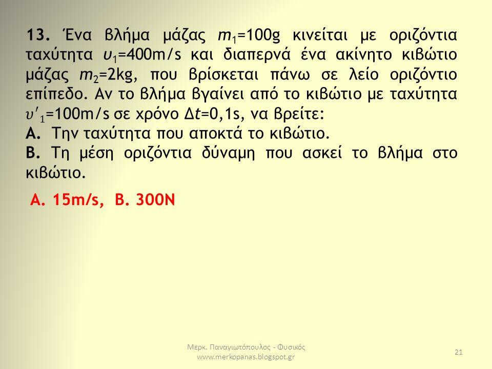 Μερκ. Παναγιωτόπουλος - Φυσικός www.merkopanas.blogspot.gr 21 Α. 15m/s, Β. 300N